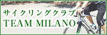 サイクリングクラブ TEAM MILANO